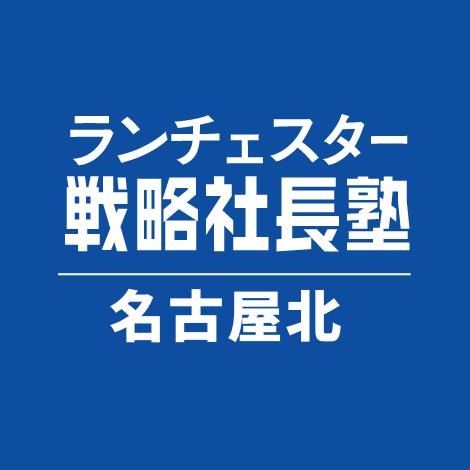 ランチェスター戦略社長塾 名古屋北