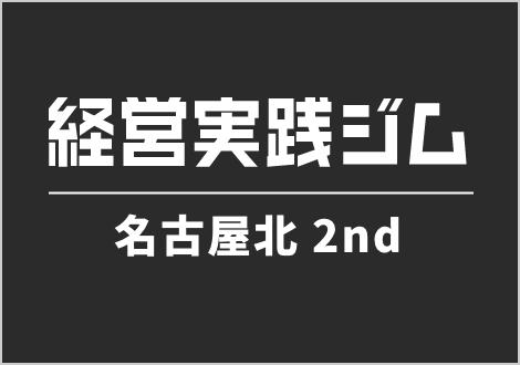 経営実践ジム 名古屋北2nd
