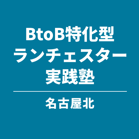 BtoB特化型ランチェスター実践塾
