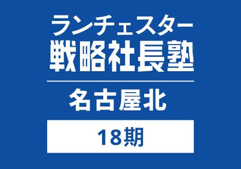 戦略社長塾名古屋北18期