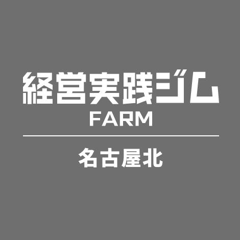 経営実践ジムFARM