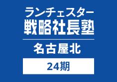 戦略社長塾名古屋北24期