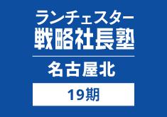 戦略社長塾名古屋北19期